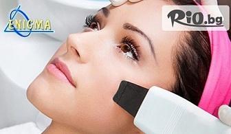 Ултразвукова шпатула за почистване на лице, нанотехнология за почистване и дезинкрустация с 63% отстъпка само за 39.90лв, от Центрове Енигма