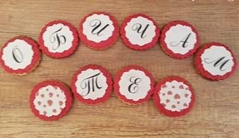 Уникален подарък за деня на влюбените: 10бр. меденки Обичам те от Сладкарска къща Mi amor