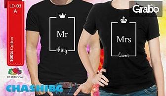 Уникален подарък за Свети Валентин! Комплект мъжка и дамска тениска с дизайн по избор