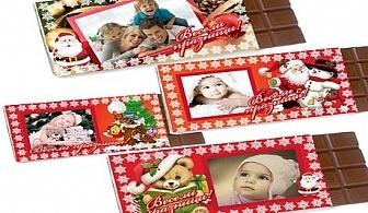 Уникален и вкусен коледен подарък! Персонализиран шоколад на коледна тематика с Ваша снимка и послание на ТОП цени от издателство Виктори