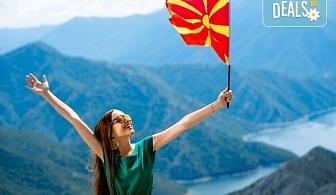 Уникално пътуване с посещение на старите български столици - Скопие, Охрид и Битоля! 2 нощувки със закуски и 1 вечеря, транспорт и екскурзовод