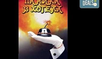 """Уникално смешна комедия по братя Макс! Гледайте """"Паника в хотела'' на 04.10. от 19 ч, Театър """"Сълза и Смях"""", Открита сцена"""