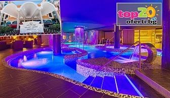 Уникално СПА на Горещи Цени - Нощувка със закуска и вечеря + Топъл Акватоничен басейн, Външен басейн и СПА пакет в Гранд хотел Свети Влас 4*, Свети Влас, за 49 лв./човек