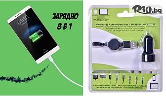 Универсално зарядно за автомобил 8 в 1, от Hipo.bg