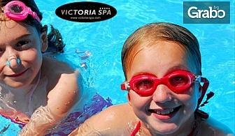 Урок по плуване за дете или възрастен
