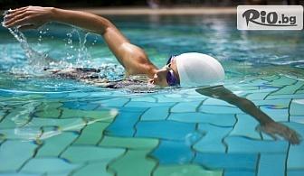 """Урок по плуване /50 минути/ за деца или възрастни с треньор, от Плувен басейн 56-то СУ """"Професор Константин Иречек"""""""
