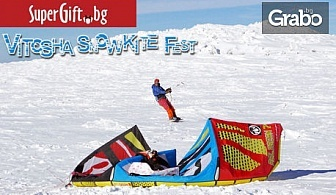 Урок по Snowkite в рамките на Vitosha Snowkite Fest - на 17 или 18 Март