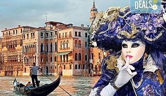 Усетете магията на Карнавала във Венеция през февруари! 3 нощувки със закуски, транспорт, водач и посещение на Загреб!