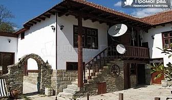 Уют в Габровския балкан, с. Козирог, Какалашки къщи. Нощувка за двама за 30 лв.