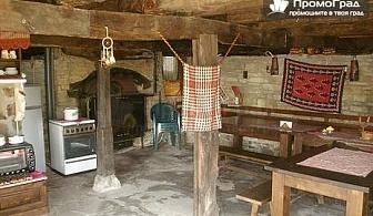 Ваканция в к-с Роден край, с. Влайчовци, Габровския балкан. 2 нощувки, 2 закуски и 1 вечеря за 2-ма за 170 лв.