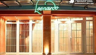 Ваканция в Скопие, хотел Леонардо. Нощувка със закуска за двама в двойна стая - лукс за 97.80 лв.