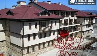 Св. Валентин в Банско! Нощувка, закуска, спа + бутилка шампанско за 2-ма в хотел Хермес за 65 лв.