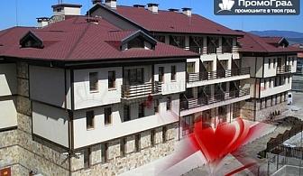 Св. Валентин в Банско! Нощувка, закуска, спа и романтична вечеря + бутилка шампанско за 2-ма в хотел Хермес за 85 лв.
