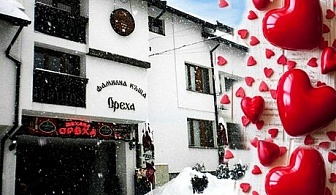 Св. Валентин в Банско! 2 нощувки със закуски и вечери, едната празнична във Фамилна къща и механа Ореха