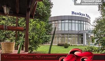 Св. Валентин или Трифон Зарезан в хотел Банкя Палас. Нощувка със закуска и празнична вечеря на 14.02 + спа за 2-ма
