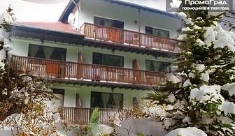 Св. Валентин в Троянския Балкан, хотел Биле - нощувка със закуска и празнична вечеря с бутилка шампанско за 2-ма