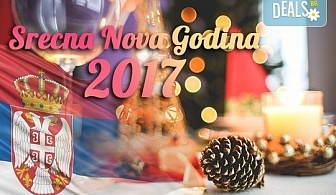 Вълнуваща Нова година в Lider S Hotel 3*+, Върнячка баня, Сърбия! 3 нощувки със закуски, 1 стандартна и 2 празнични вечери, транспорт и посещение на Ниш!