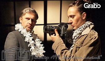 """Вълнуващият спектакъл """"Времето е спряло""""с режисьор Ивайло Христов - на 22 Декември"""