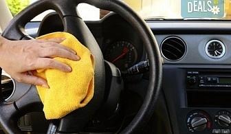 Външно измиване или вътрешно почистване на лек автомобил или джип в pH neutral wash!
