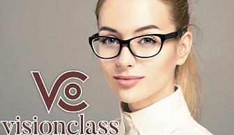 За Варна: Диоптрични очила с антирефлексни стъкла и рамка по избор + очен тест от оптика Вижън Клас