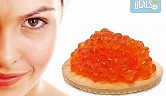 Върнете младостта на кожата! 60-минутна регенерираща терапия за зряла кожа с хайвер от Cosnobell от студио за красота Jessica