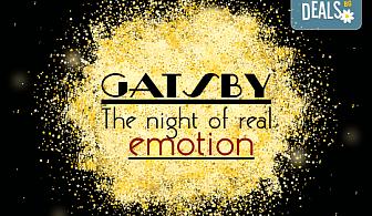 За Вас студенти! Заповядайте на ексклузивно Gatsby The night of Real Emotion парти на 08.12! Куверт за 1 човек със забавна шоу програма, пол денс, състезания по двойки, френско шампанско, охладен хайвер, суши и марково уиски