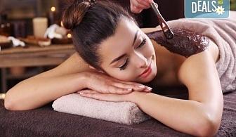 За вашата любима или любим! Релаксиращ 90-минутен масаж с шоколад или крем бадем в Chocolate studio!