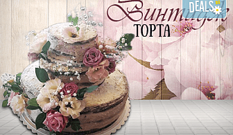 За Вашата сватба! Красива винтидж сватбена торта с открити блатове и декорирация истински цветя, предоставени от младоженците, Сладкарница Джорджо Джани!
