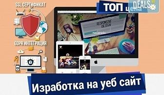 За Вашия бизнес! Изработка на нов уеб сайт и базова SEO оптимизация, SSL сертификат и GDPR интеграция от екипа на Pokanabg.com