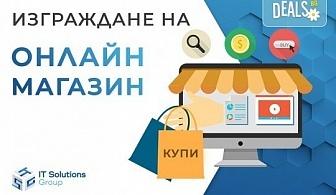 За Вашия бизнес! Изработка или редизайн на онлайн магазин + ON-Page SEO оптимизация, SSL сертификат и GDPR интеграция от ITSOLUTIONBG!