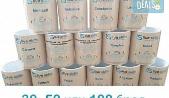 За Вашия бизнес! Рекламни чаши с лого, пълноцветен печат и надпис: 30, 50 или 100 броя от Сувенири Царево!
