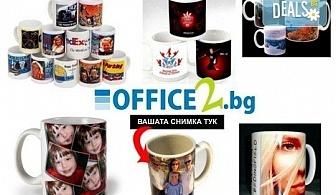 За Вашия бизнес! Рекламни чаши с лого и/ или снимка, пълноцветен печат и надпис: 30, 50 или 100 броя от Офис 2
