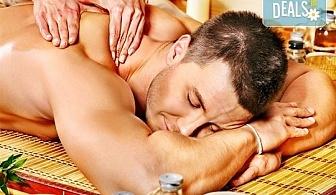 За Вашия мъж! Силов хайдушки масаж на цяло тяло + масаж с елементи на стречинг и сегментарно-рефлекторни техники от Senses Massage & Recreation