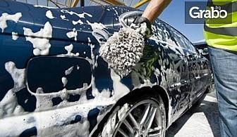 Вътрешно и външно измиване на лек автомобил, плюс нанасяне на вакса Sonax, плюс бонус - вътрешно ароматизиране