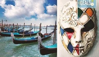 Във Венеция по време на карнавала! Самолетна екскурзия с 4 нощувки със закуски в хотел 2*, билет, летищни такси и трансфер!