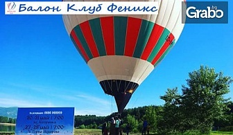 Въздушна разходка с балон за един, двама или трима