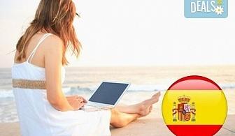 Възползвайте се от най-новото предложение за онлайн курс по испански език, ниво А1 в школа Без граници!