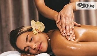 Възстановителен медицински масаж с био масла от мента, евкалипт и авокадо + релакс зона, от СПА център в хотел Верея
