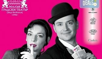 """Вечер на комедията с """"Апартаментът"""" на 19-ти март (вторник) в Малък градски театър """"Зад канала""""!"""