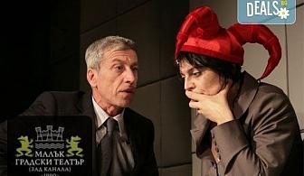 """Вечер на комедията с """"Шведска защита"""" на 19-ти ноември (вторник) в Малък градски театър """"Зад канала"""""""