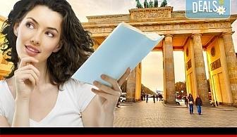Вечерен или съботно-неделен курс по немски език, ниво В1 или В2, 100 учебни часа, в УЦ Сити!