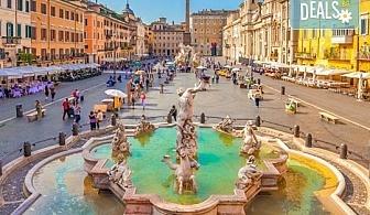 Вечният град - Рим, Ви очаква! Самолетна екскурзия с 4 нощувки със закуски, билет, летищни такси, трансфери и застраховка!