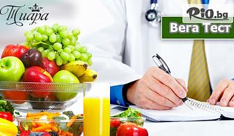 Вега тест на над 200 храни или 5 процедури детоксикация за извличане на токсини, от Салон за красота Тиара