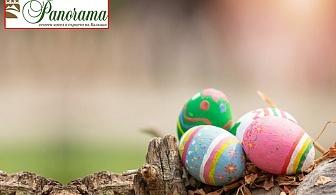 Великден в Априлци! 2 или 3 нощувки на човек със закуски и вечери + празничен обяд от хотел Панорама