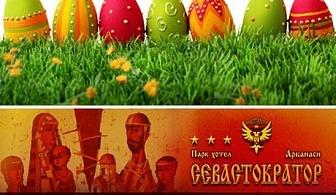 Великден в Арбанаси! 3 нощувки, 3 закуски, 2 вечери + релакс зона в хотел Севастократор