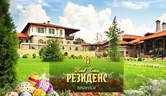Великден в Арбанаси! 2, 3, или 4 нощувки със закуски и вечери, Великденски обяд или вечеря + релакс зона в Рачев хотел Резиденс****