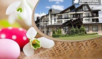 Великден в Аспен Ризорт, Разложка котловина. 3 нощувки, закуски и вечери + бонус - празничен обяд за 2-ма