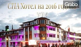 Великден в Банско! 3 нощувки на база All Inclusive, плюс ползване на SPA