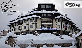 Великден е Банско! 3 нощувки със закуски и вечери или на база All Inclusive Light + СПА зона с вътрешен басейн, от Хотел Мария-Антоанета Резидънс 4*