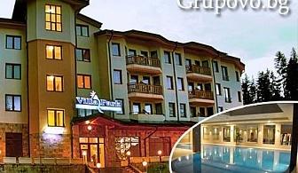 Великден в Боровец! 2 или 3 нощувки, закуски, вечери + празничен обяд за ДВАМА и ползване на басейн и СПА зона в хотел Вила Парк